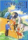 ねじまきの庭 第1巻