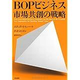 BOPビジネス 市場共創の戦略