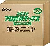 【Amazon.co.jp限定】 カルビー 2020プロ野球チップススペシャルボックス第2弾 176g