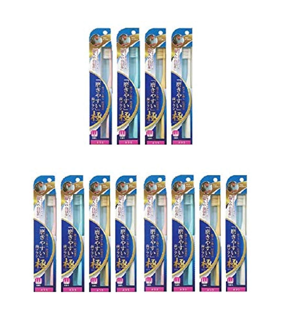 ペルー同情楕円形ライフレンジ 磨きやすい歯ブラシ 極(ふつう) LT-44 ×12本セット