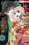 かぐや姫のかくしごと コミック 全2巻セット