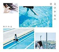 【Amazon.co.jp限定】文学少女の歌集【初回限定盤】(オリジナル・デカジャケ付き)