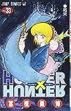 HUNTER×HUNTER / 冨樫 義博 のシリーズ情報を見る