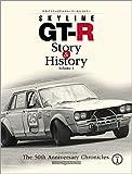 SKYLINE GT-R Story & History Vol.1 (Motor Magazine Mook)