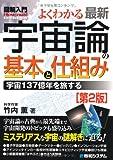図解入門よくわかる最新宇宙論の基本と仕組み[第2版] (How‐nual Business Guide Book)