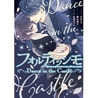 フォルティッシモ Dance in the Castle (シルフコミックス)
