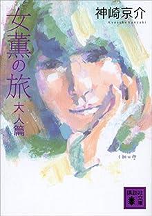 女薫の旅 大人篇 (講談社文庫)