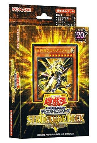 遊戯王OCG デュエルモンスターズ ストラクチャーデッキR -巨神竜復活-