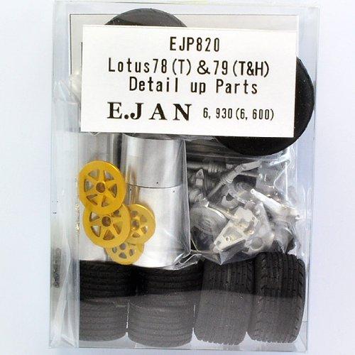 【E・JAN/モデルファクトリー ヒロ】 EJP820 1/20 ロータス 78&79 ディティールアップパーツ