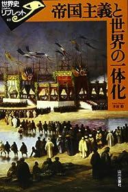 帝国主義と世界の一体化 (世界史リブレット)