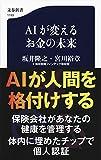 「AIが変えるお金の未来 (文春新書)」販売ページヘ
