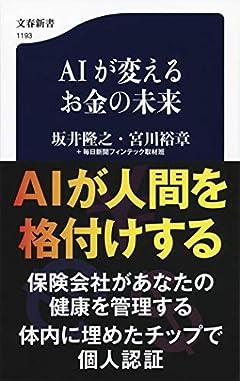 AIが変えるお金の未来 (文春新書 1193)