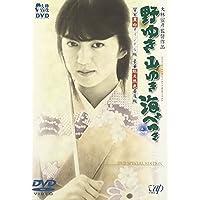 野ゆき山ゆき海辺ゆき DVD SPECIAL EDITION