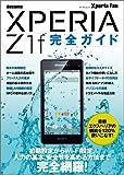 Xperia Z1f SO-02F  完全ガイド (マイナビムック) (マイナビムック Xperia Fan)