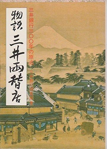 物語 三井両替店―三井銀行300年の原点