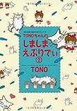TONOちゃんのしましまえぶりでぃ 2 (眠れぬ夜の奇妙な話コミックス) 画像