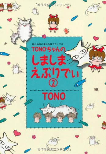 TONOちゃんのしましまえぶりでぃ 2 (眠れぬ夜の奇妙な話コミックス)の詳細を見る