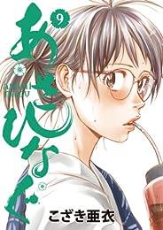 あさひなぐ(9) (ビッグコミックス)