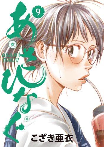 あさひなぐ(9) (ビッグコミックス)の詳細を見る