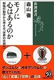 「モノに心はあるのか: 動物行動学から考える「世界の仕組み」 (新潮選書)」販売ページヘ