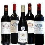 5本セット フランスの赤ワイン 2006年から2013年までのヴィンテージで飲み比べる高級赤ワインセット ボルドーとラングドック・ルーション