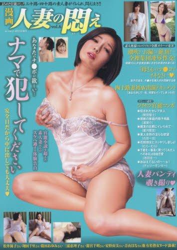 [] 漫画人妻の悶え vol.6 2016年 04 月号