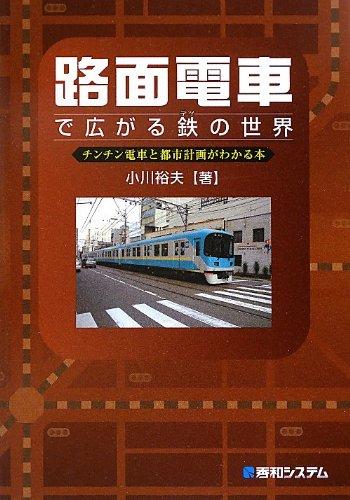 路面電車で広がる鉄の世界の詳細を見る