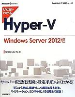 ひと目でわかるHyper-V Windows Server 2012版 (TechNet ITプロシリーズ)