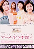 マーメイドの季節 シーサイド編 [DVD]