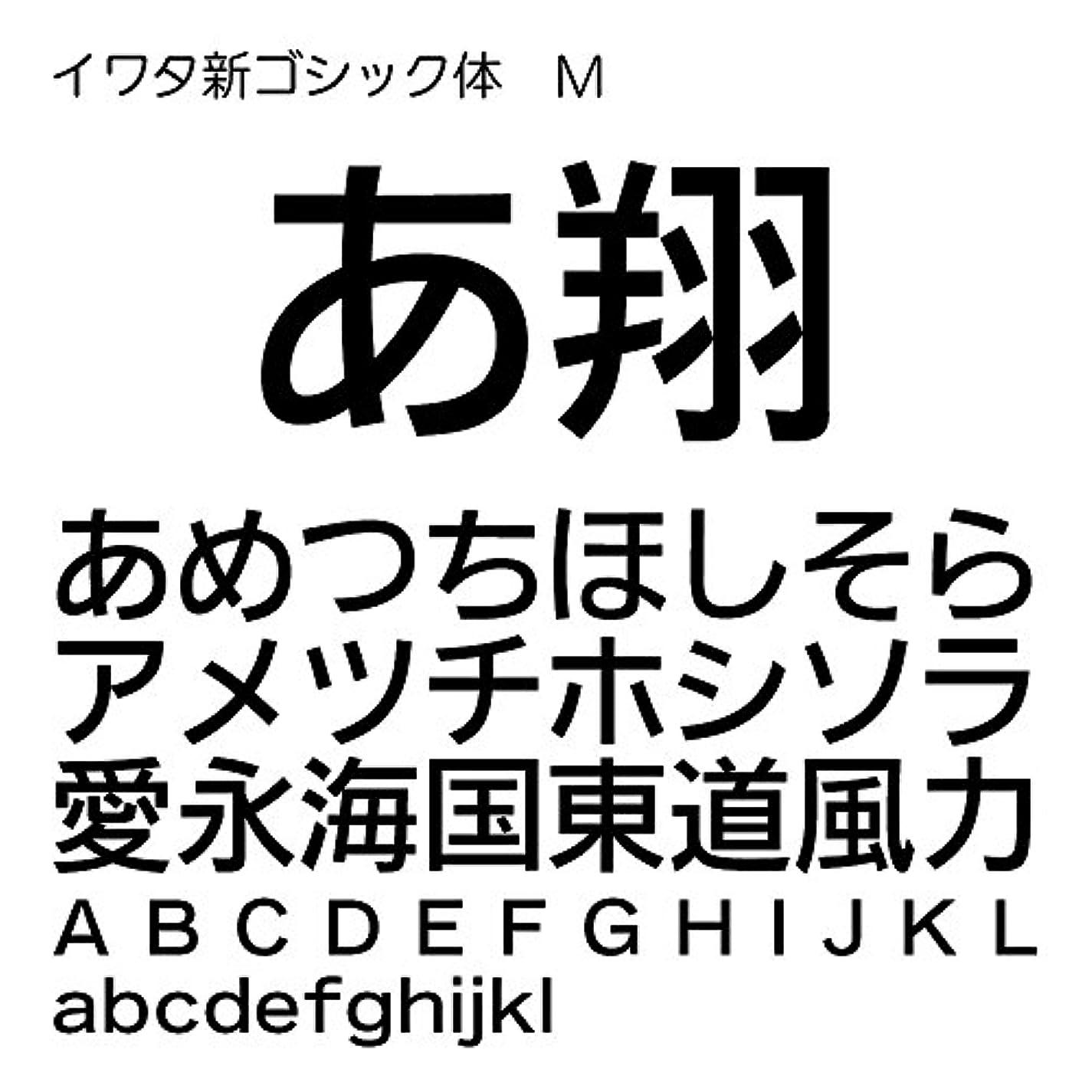 降伏工夫する故意にイワタ新ゴシック体M Std OpenType Font for Windows [ダウンロード]