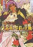 失恋竜と契約の花嫁 ~幸運の星めぐり~ (B's‐LOG文庫)