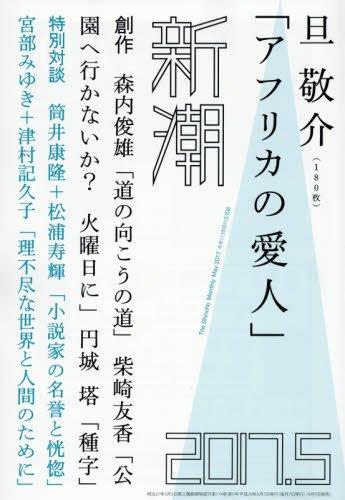 新潮 2017年 05 月号 [雑誌]