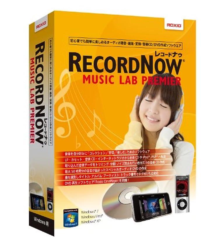 祈るブラウン悪意のあるRoxio RecordNow Music Lab Premier