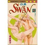 Swan 21 (マーガレットコミックス)