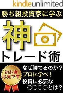 神トレード術!!初心者必見!!「株」「fx」「デイトレード」「仮想通貨」