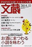 文蔵 2014.10 (PHP文芸文庫)