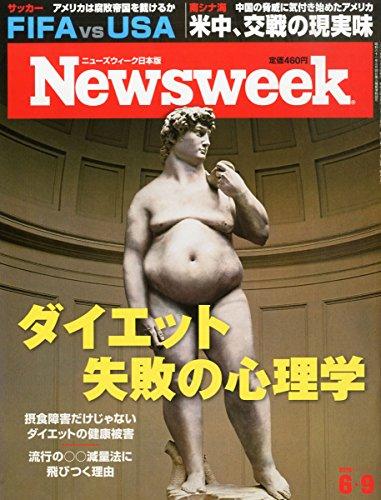 Newsweek (ニューズウィーク日本版) 2015年 6/9 号 [ダイエット 失敗の心理学]の詳細を見る