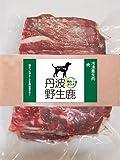 【新鮮な生食で健康なカラダを作ろう】「鹿の匠 丹波」 肉 200g 犬用 F-1 生食に適した捕獲後2時間以内の鹿だけを使用 安心の処理加工でお届け EGサイクル