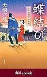 蝶結び かわら版売り事件帖 (角川ebook) 「かわら版売り事件帖」シリーズ