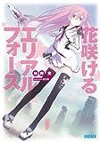 花咲けるエリアルフォース / 杉井 光 のシリーズ情報を見る