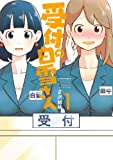 受付の白雪さん / 吉沢 緑時 のシリーズ情報を見る