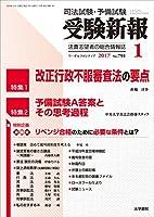 受験新報 2017年 01 月号 [雑誌]