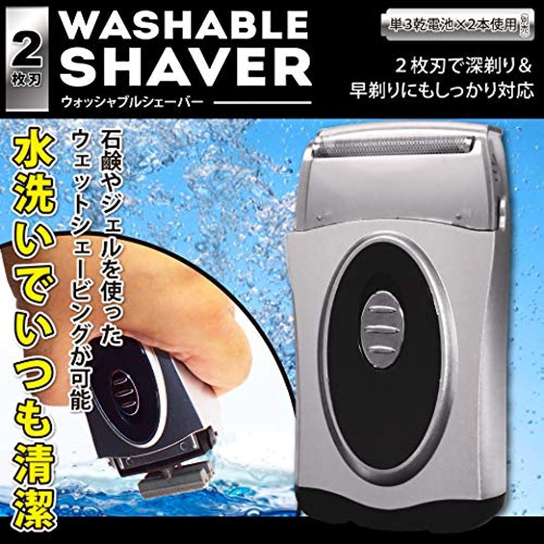 ガスチャーター楽しむウォッシャブルシェーバー 2枚刃 水洗い