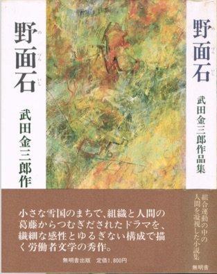 野面石―武田金三郎作品集 (1982年)