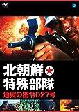 北朝鮮特殊部隊・地獄の密令027号[BWD-3118][DVD]