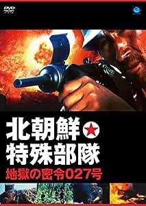 北朝鮮特殊部隊・地獄の密令027号 [DVD]