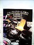 シャーロック・ホームズ家の料理読本 / ファニー・クラドック のシリーズ情報を見る