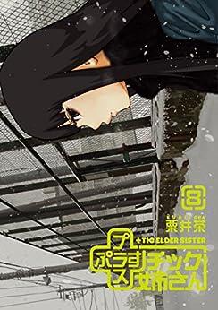 [栗井茶] +チック姉さん 第01-08巻 Dl Online Zip Nyaa Torrent