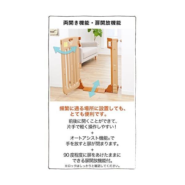日本育児 ベビーゲート スマートゲイト II ...の紹介画像6