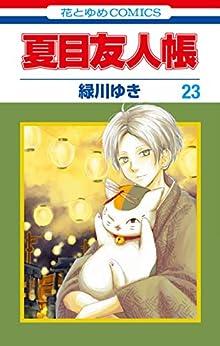 夏目友人帳 第01-23巻 [Natsume Yuujinchou vol 01-23]